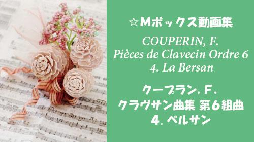 クープラン,F. クラヴサン曲集 第2巻第6組曲 第4曲 ベルサン
