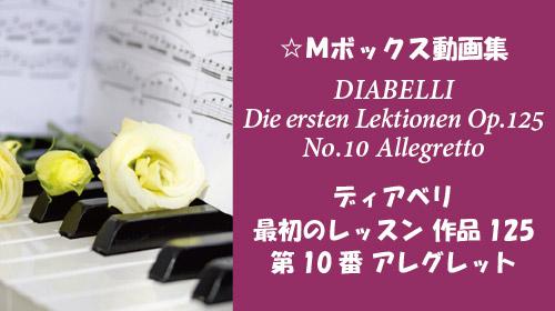 ディアベリ 最初のレッスン Op.125-10 アレグレット
