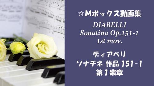 ディアベリ ソナチネ Op.151-1 第1楽章