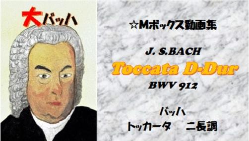 J. S.BACH Toccata D-Dur BWV 912