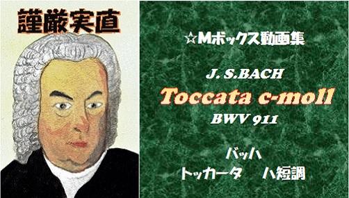 J. S.BACH Toccata c-moll BWV 911
