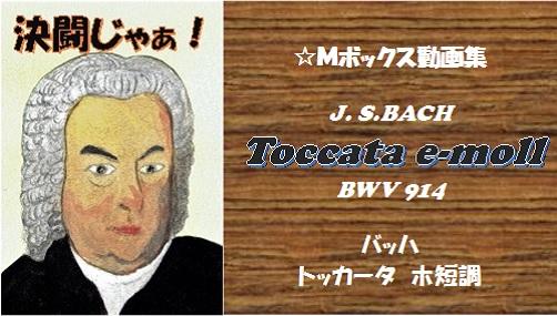 J. S.BACH Toccata e-moll BWV 914