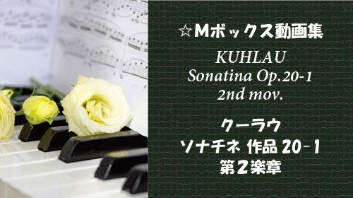 クーラウ ソナチネ Op.20-1 第2楽章