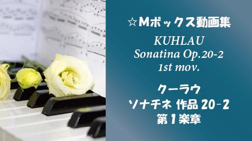 クーラウ ソナチネ Op.20-2 第1楽章