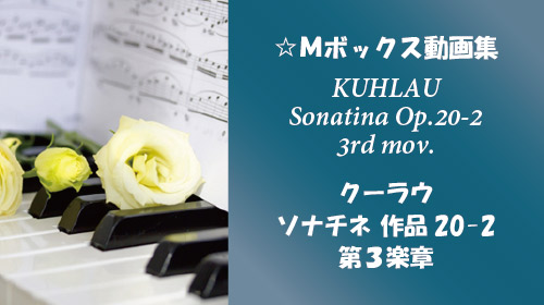 クーラウ ソナチネ Op.20-2 第3楽章