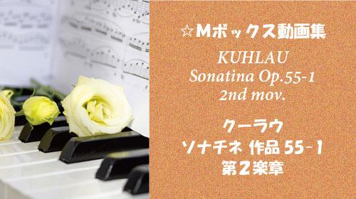 クーラウ ソナチネ Op.55-1 第2楽章