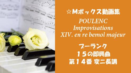 プーランク 15の即興曲 第14番 変ニ長調