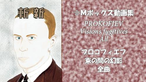 プロコフィエフ 束の間の幻影 全曲 Op.22