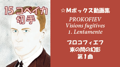 プロコフィエフ 束の間の幻影 第1曲 Op.22-1