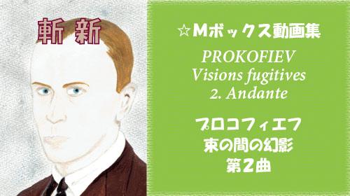 プロコフィエフ 束の間の幻影 第2曲 Op.22-2