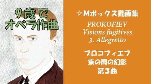 プロコフィエフ 束の間の幻影 第3曲 Op.22-3