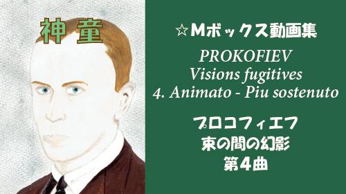 プロコフィエフ 束の間の幻影 第4曲 Op.22-4