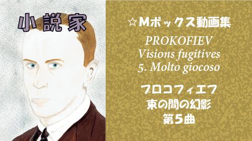 プロコフィエフ 束の間の幻影 第5曲 Op.22-5