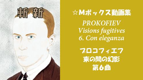 プロコフィエフ 束の間の幻影 第6曲 Op.22-6
