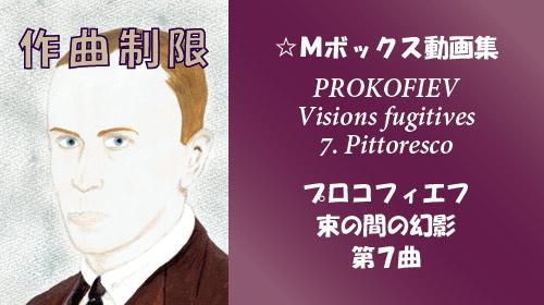 プロコフィエフ 束の間の幻影 第7曲 Op.22-7
