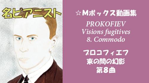 プロコフィエフ 束の間の幻影 第8曲 Op.22-8