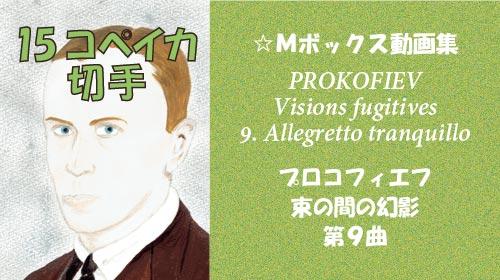 プロコフィエフ 束の間の幻影 第9曲 Op.22-9