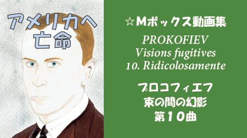 プロコフィエフ 束の間の幻影 第10曲 Op.22-10