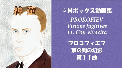 プロコフィエフ 束の間の幻影 第11曲 Op.22-11