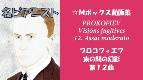 プロコフィエフ 束の間の幻影 第12曲 Op.22-12