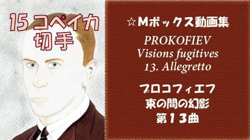 プロコフィエフ 束の間の幻影 第13曲 Op.22-13