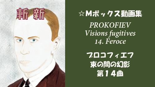 プロコフィエフ 束の間の幻影 第14曲 Op.22-14