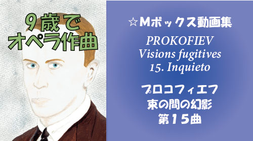 プロコフィエフ 束の間の幻影 第15曲 Op.22-15