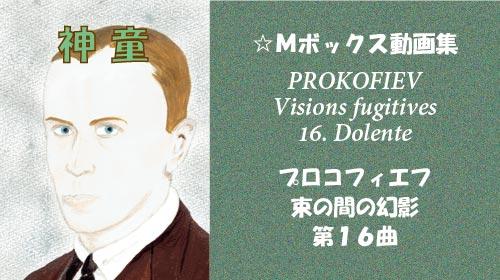 プロコフィエフ 束の間の幻影 第16曲 Op.22-16