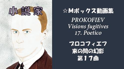 プロコフィエフ 束の間の幻影 第17曲 Op.22-17