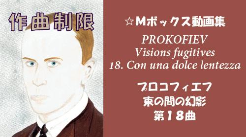 プロコフィエフ 束の間の幻影 第18曲 Op.22-18