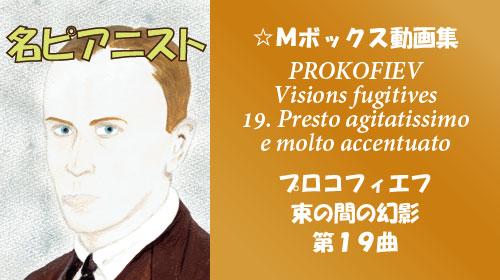 プロコフィエフ 束の間の幻影 第19曲 Op.22-19
