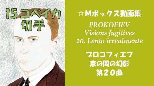 プロコフィエフ 束の間の幻影 第20曲 Op.22-20