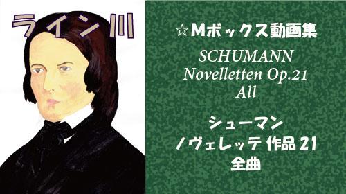 シューマン ノヴェレッテ 全曲 Op.21
