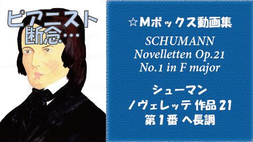 シューマン ノヴェレッテ 第1番 ヘ長調 Op.21-1