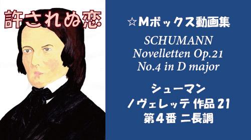 シューマン ノヴェレッテ 第4番 ニ長調 Op.21-4