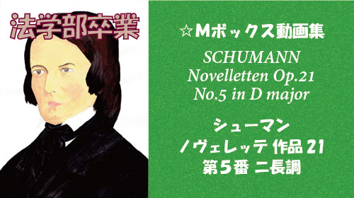 シューマン ノヴェレッテ 第5番 ニ長調 Op.21-5