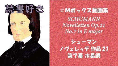 シューマン ノヴェレッテ 第7番 ホ長調 Op.21-7