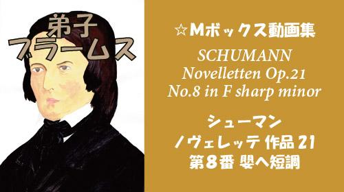 シューマン ノヴェレッテ 第8番 嬰へ短調 Op.21-8