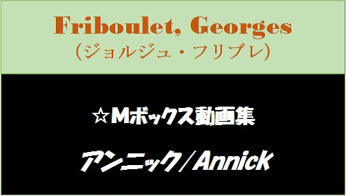 Friboulet Georges フリブレ アンニック Annick