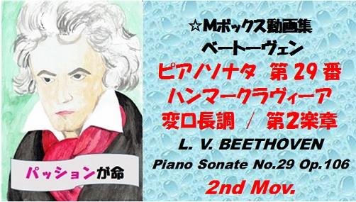 ベートーヴェンピアノソナタ第29番第2楽章