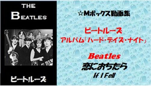 Beatles 恋におちたら