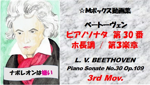 ベートーヴェンピアノソナタ第30番第3楽章