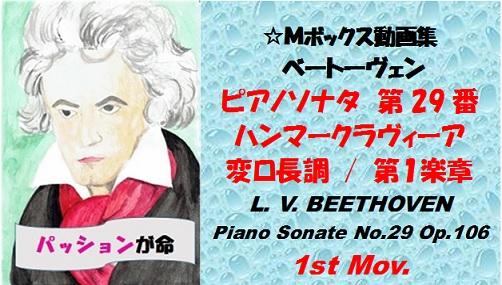 ベートーヴェンピアノソナタ第29番第1楽章