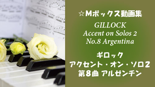 ギロック アクセント・オン・ソロ2 第8曲 アルゼンチン