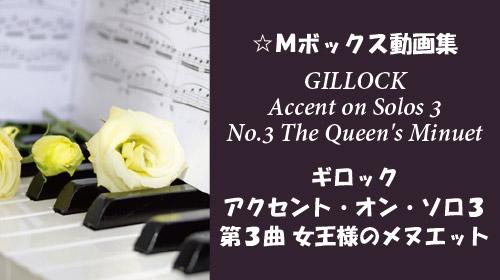 ギロック アクセント・オン・ソロ3 第3曲 女王様のメヌエット