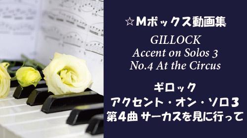 ギロック アクセント・オン・ソロ3 第4曲 サーカスを見に行って