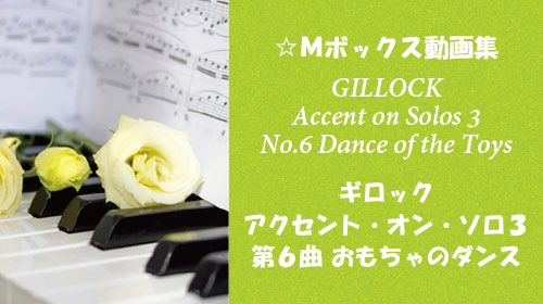 ギロック アクセント・オン・ソロ3 第6曲 おもちゃのダンス