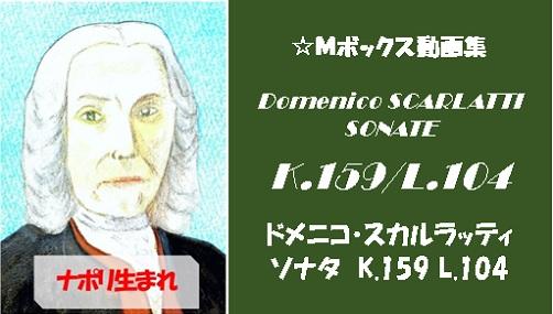 scarlatti K.159 L.104