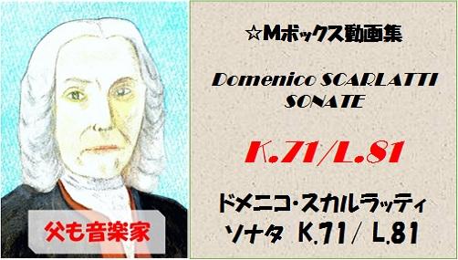 scarlatti K.71 L.81