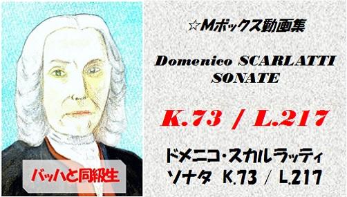 scarlatti K.73 L.217